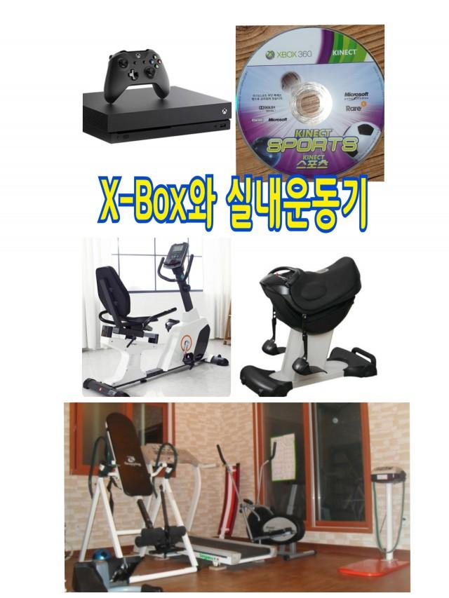 실내운동기구와 X-box