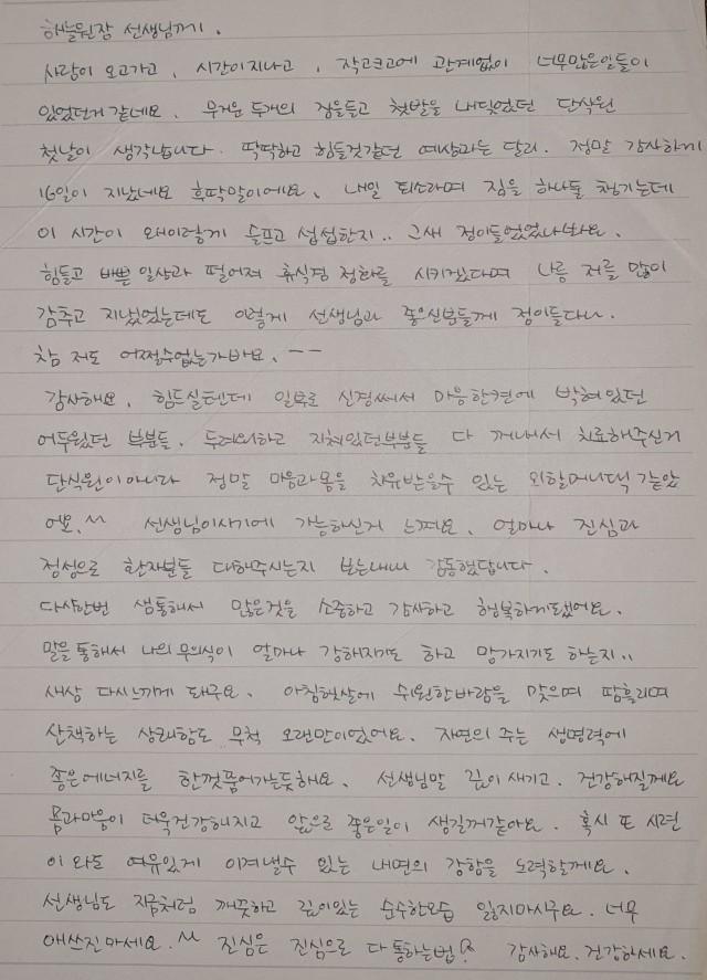 마음이 이쁜 회원님의 편지!!