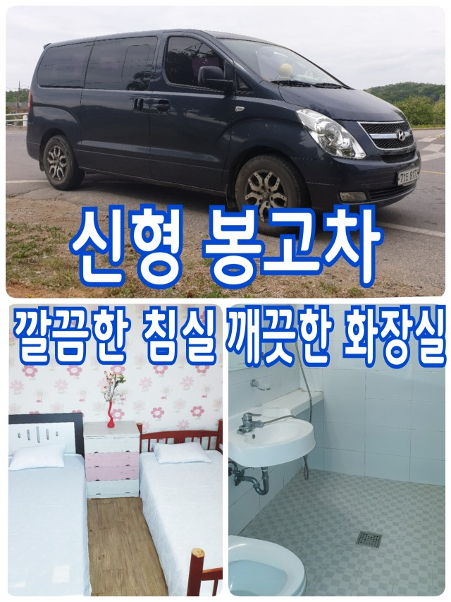 신형봉고차와 깔끔한 침실과 화장실!