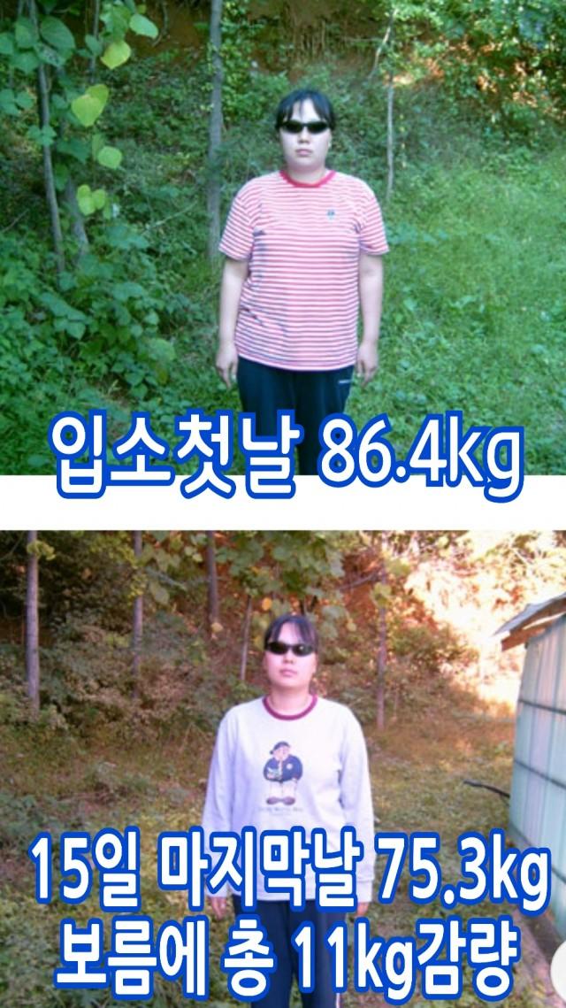 보름에 11kg감량!  컨디션도 굿!!