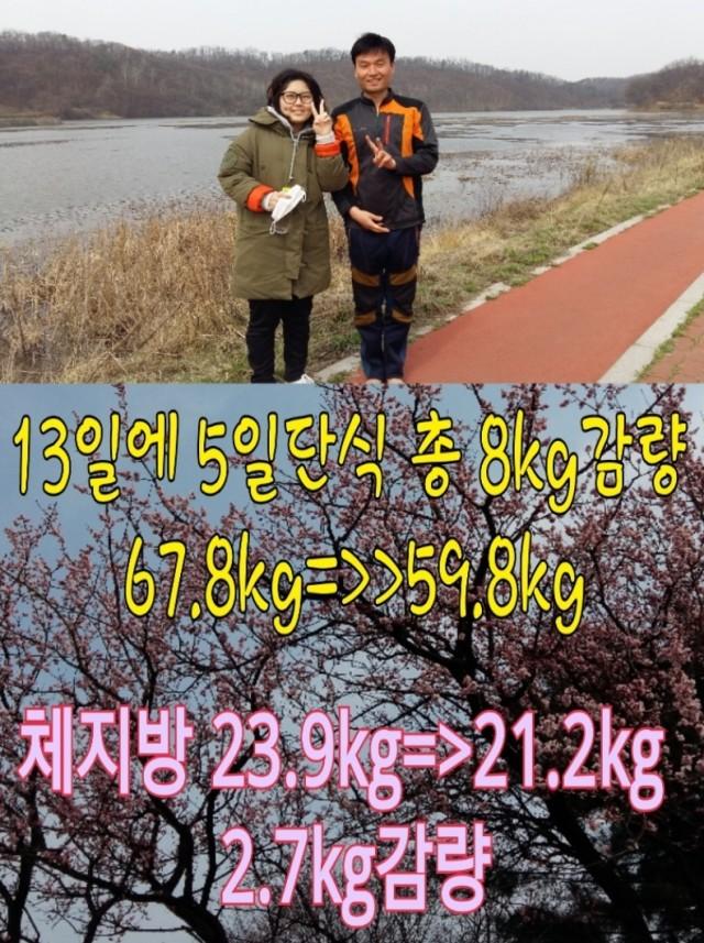 13일에 8kg감량! (사진첨부)
