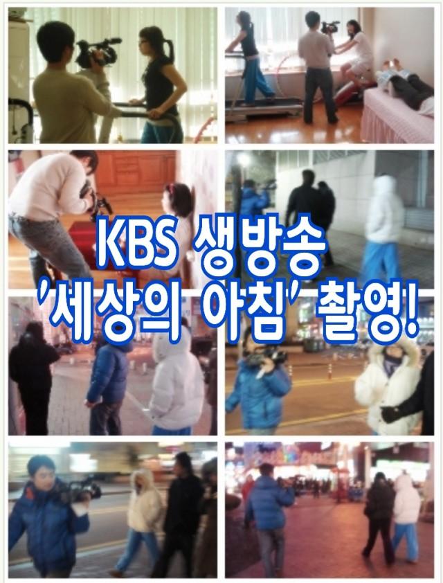 KBS 생방송 '세상의 아침' 방송 촬영~…