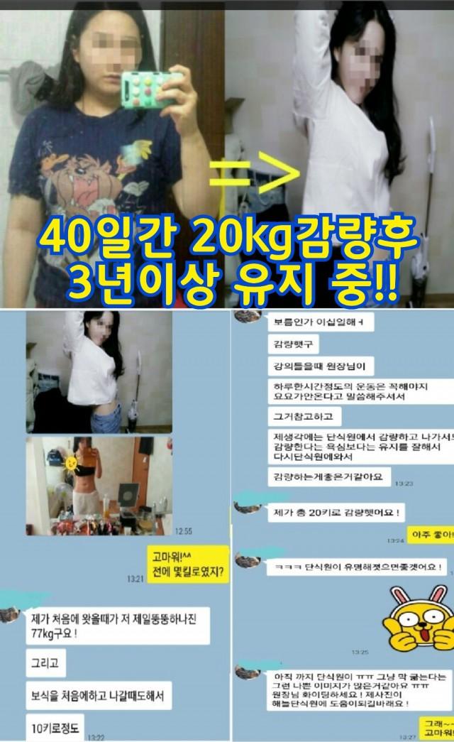 20kg감량후 3년이상 유지중!!