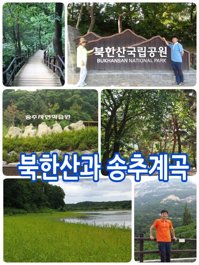 북한산과 송추계곡