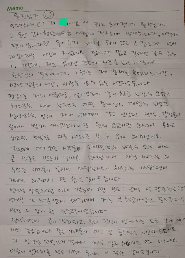 어느 회원님의 편지!  감사합니다! ^^