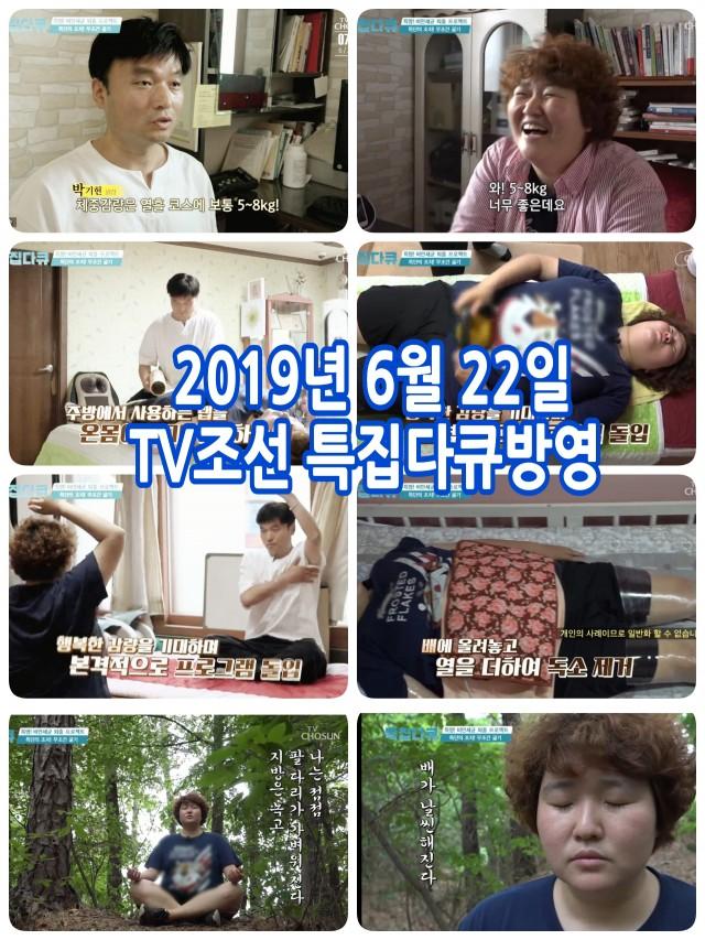 2019년 6월22일 TV조선 특집다큐 방…